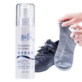 除臭剂100ml (运动鞋 皮鞋 帆布鞋 臭袜子 鞋柜 衣帽间 脚臭等能够快速清除异味)(陌莎)
