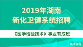 2019年湖南新化衛健系統招聘《醫學檢驗技術》事業有成班