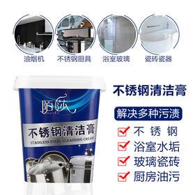 不锈钢清洁膏 430g ( 洗手池、 镜面模糊、 家电顽固污渍、 锅具生锈 、轮毂氧化等发黄、 发黑等都可以清除干净)(陌莎)