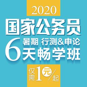 2020国考暑期笔试6天面授课,1元畅学!