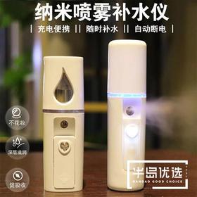 【这样护肤 10倍效果】美容蒸脸仪USB充电便捷式 纳米深入肌肤内部补水仪
