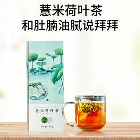 上新ㅣ薏米荷叶茶 品味清香滋味 精选原料 独立小包 10袋