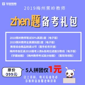 2019梅州蕉岭教师真题礼包