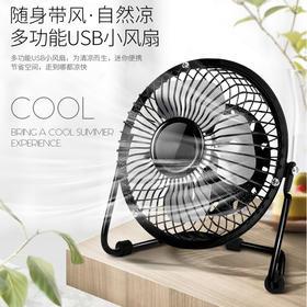 【初十发货】【9.9包邮】创意新款usb迷你铁艺小风扇 便携式风扇
