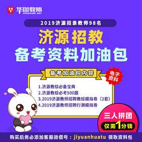 2019济源招教备考大礼包