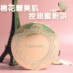 日本 CANMAKE井田棉花糖控油保湿蜜粉饼 柔软弹力肌肤触感美颜 69g