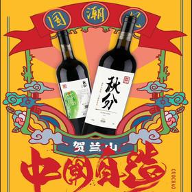 【国潮】PlanB二十四节气主题葡萄酒