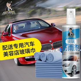 汽车挡风玻璃、后视镜、车窗玻璃防雨驱水剂  不退化、不产生油膜、耐久力强