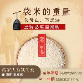 一袋米的重量 每月大米定期发货 给家人持续的爱【周期购】
