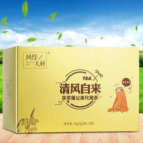 清风自来 茯苓蒲公英代用茶 45g(3g*15袋)【科学配比茶饮】