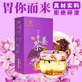 【拍2发3】丁香姜茶胃你而来 真材实料 胃暖暖的很舒服 桂花红枣大麦养生茶