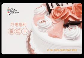 苏惠福利●蛋糕卡