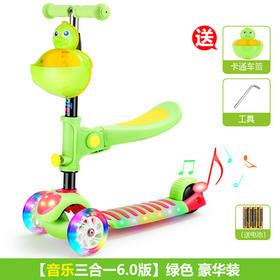 满趣 滑板车 儿童1-2-3-6岁三合一可坐溜溜车女孩男宝宝小孩单脚滑滑车