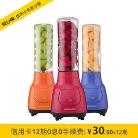 乐扣乐扣(LOCK&LOCK)多用搅拌机 便携果汁机 600ml EJM237