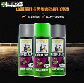 中联ZTC吊车 泵车 通用自喷漆 极光绿 星耀灰 沙砾灰