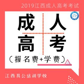 [报名费+学费] 2019年江西成人高考报名费+学费