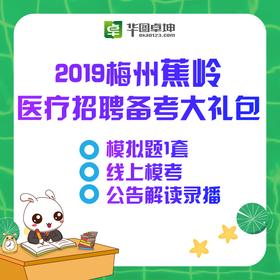 2019梅州蕉岭医疗招考礼包