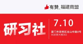 【福建商盟】2019年7月第二期 | 从0到1运营,新店破蛋秘籍解密