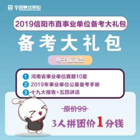 2019信阳市直事业单位备考大礼包(电子版)