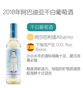 2018年阿巴迪亚干白葡萄酒Abadia  de San Campio 2018