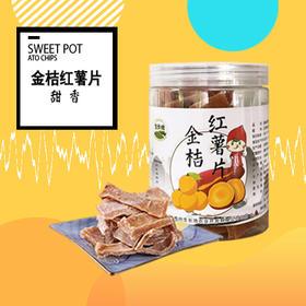 生长地金桔红薯片 (晨风)