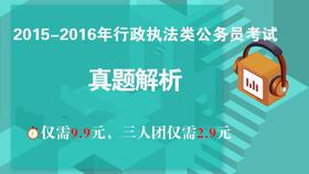 2015-2016年行政执法类公务员真题解析班