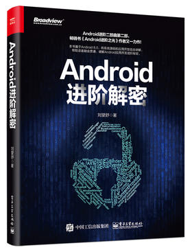 《Android进阶解密》