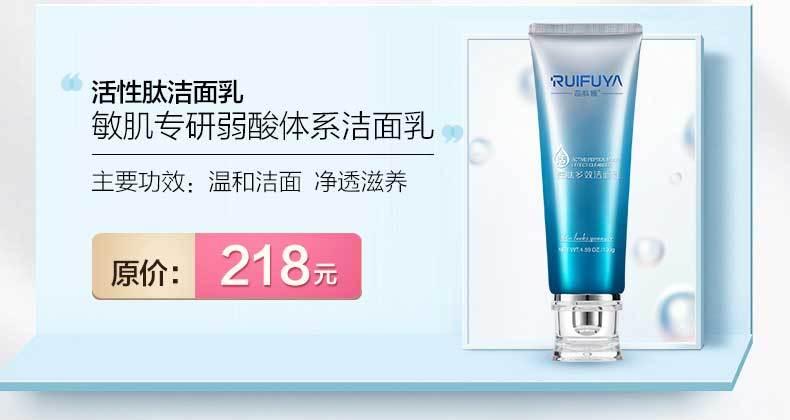蕊膚雅-ruifuya-五件超值購_r1_c1.jpg