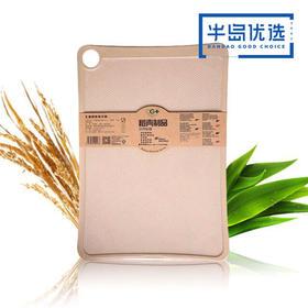 【辣妈学院推荐】天然稻壳菜板砧板 切菜板 擀面板 水果板 不发霉 不生菌 健康环保