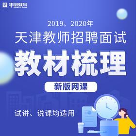 2019-2020年天津教师招聘面试教材梳理班(试讲、说课均适用)