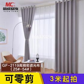 布料/工程布/GF-2119高精密遮光布(25#-54#)