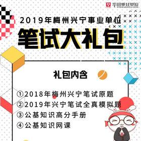 2019年梅州兴宁事业单位笔试大礼包