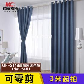 布料/工程布/GF-2119高精密遮光布(1#-24#)