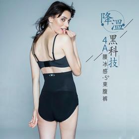 """【 成为""""A4小妖精""""】珂宣尼A4腰冰感-5℃束腹裤 收腹燃脂瘦腰 超薄透气舒适"""