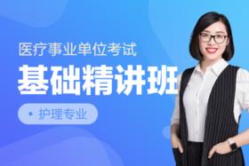 医疗事业单位考试护理岗【基础精讲班】