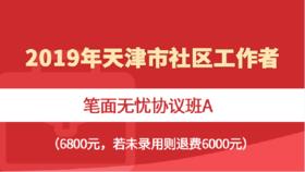 2019年天津市社区工作者笔面无忧协议班A