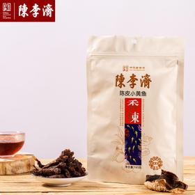 陈李济陈皮小黄鱼165克*2袋 (香辣味+岩烧味)+陈皮山楂条175g