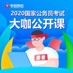 【超值】2020国考大咖系列公开课-8天线下授课