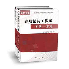 现货丨2019版《注册消防工程师考试一本通》,通关必备