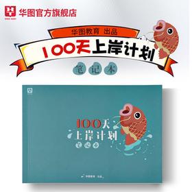 【笔记本】华图备考100天笔记本-100天上岸计划