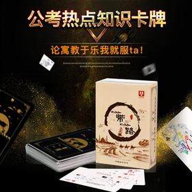【华图周边】华图公考热点知识卡牌创意纸牌