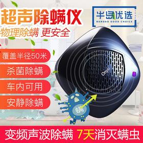 【无线超声波 有专利证书】 盎厘斯家用床上超静音除螨仪 驱赶蟑螂除螨机器人