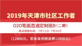 2019年天津市社区工作者O2O笔面直通定制班B(二期)