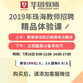【9.9元】2019年珠海市教师招聘笔试体验课