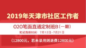 2019年天津市社区工作者O2O笔面直通定制班B(一期)