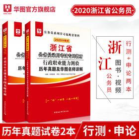2020华图版浙江省公务员录用考试专用教材 行测+申论 历年真题卷 2本装