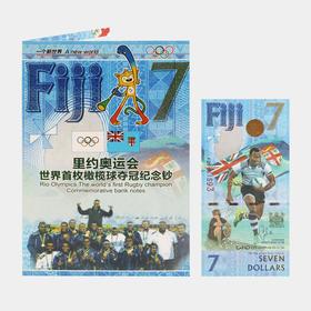 【全款预售】斐济发行:面值7元橄榄球纪念钞