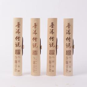 云南普洱传说生坨/熟坨65g|4种口味可选 汤色红润透亮 口感香浓醇滑