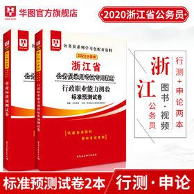 2020华图版浙江省公务员录用考试专用  申论+行测  预测试卷2本 套装