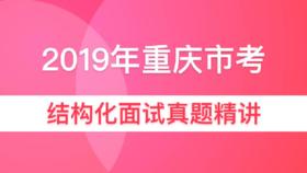 重庆市考结构化面试真题精讲